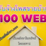 รับจ้างโพสขายบ้าน